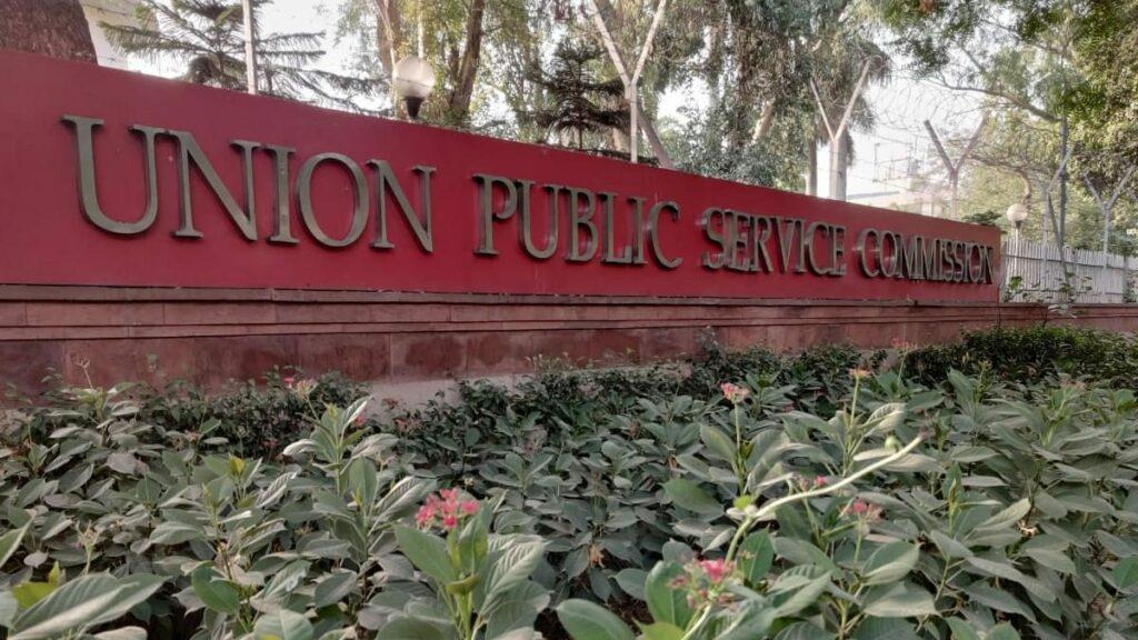 upsc civil services mains (written) exam 2020 result